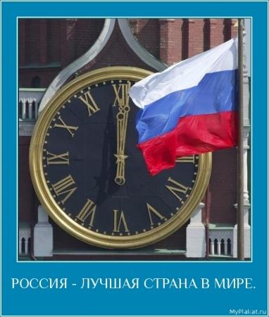РОССИЯ - ЛУЧШАЯ СТРАНА В МИРЕ.