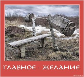 ГЛАВНОЕ - ЖЕЛАНИЕ