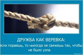 ДРУЖБА КАК ВЕРЕВКА: