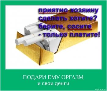 ПОДАРИ ЕМУ ОРГАЗМ