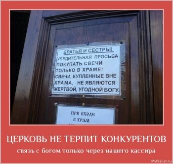 ЦЕРКОВЬ НЕ ТЕРПИТ КОНКУРЕНТОВ