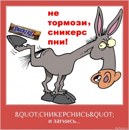 """СНИКЕРСНИСЬ"""