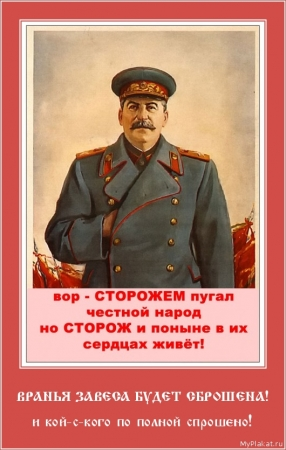ВРАНЬЯ ЗАВЕСА БУДЕТ СБРОШЕНА!