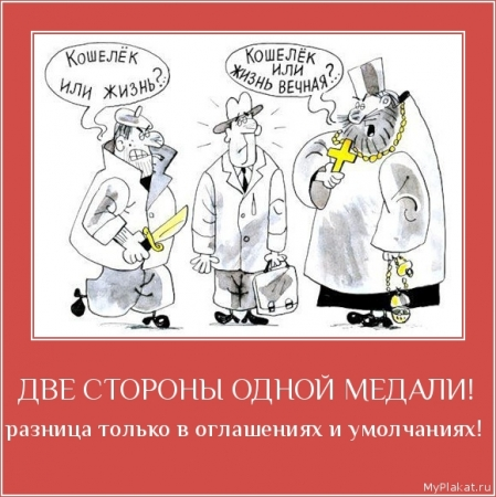 ДВЕ СТОРОНЫ ОДНОЙ МЕДАЛИ!