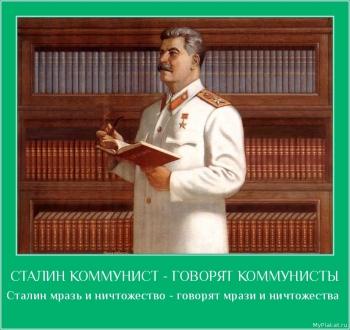 СТАЛИН КОММУНИСТ - ГОВОРЯТ КОММУНИСТЫ