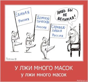 У ЛЖИ МНОГО МАСОК