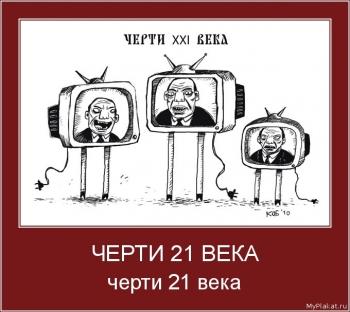 ЧЕРТИ 21 ВЕКА