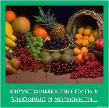 ФРУКТОРИАНСТВО ПУТЬ К