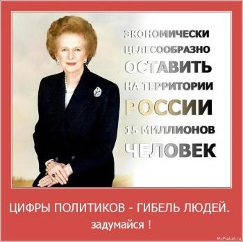 ЦИФРЫ ПОЛИТИКОВ - ГИБЕЛЬ ЛЮДЕЙ.