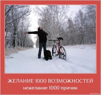 ЖЕЛАНИЕ 1000 ВОЗМОЖНОСТЕЙ