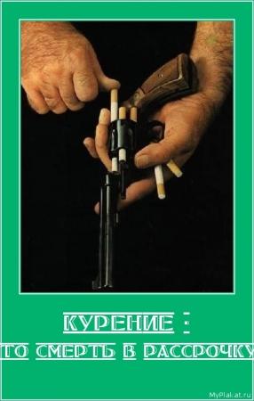 КУРЕНИЕ -