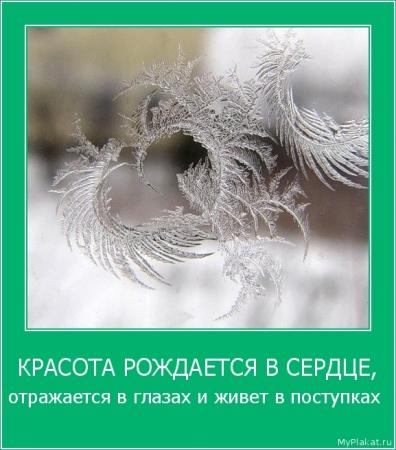КРАСОТА РОЖДАЕТСЯ В СЕРДЦЕ,