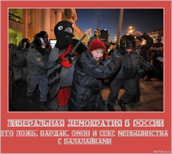 ЛИБЕРАЛЬНАЯ ДЕМОКРАТИЯ В РОССИИ