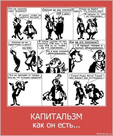 КАПИТАЛЬЗМ