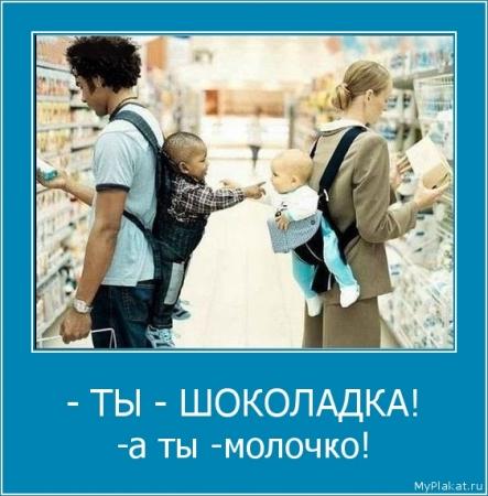 - ТЫ - ШОКОЛАДКА!