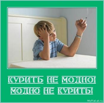 КУРИТЬ НЕ МОДНО!