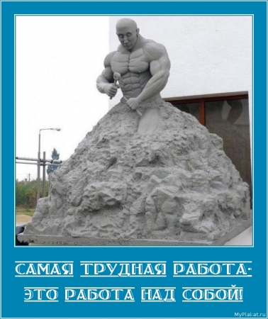 САМАЯ ТРУДНАЯ РАБОТА-