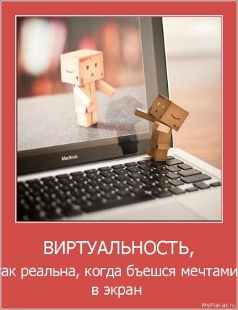 ВИРТУАЛЬНОСТЬ,
