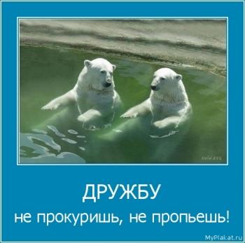 ДРУЖБУ