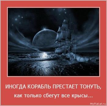 ИНОГДА КОРАБЛЬ ПРЕСТАЕТ ТОНУТЬ,