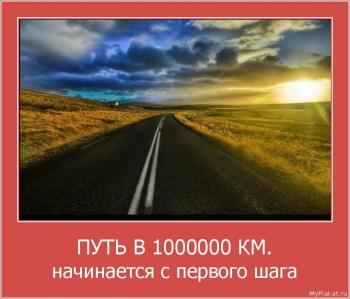 ПУТЬ В 1000000 КМ.