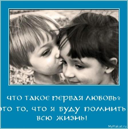 Я Влюблен В Свою Знакомую С Детства