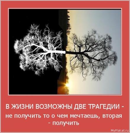 В ЖИЗНИ ВОЗМОЖНЫ ДВЕ ТРАГЕДИИ -