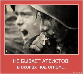 НЕ БЫВАЕТ АТЕИСТОВ!