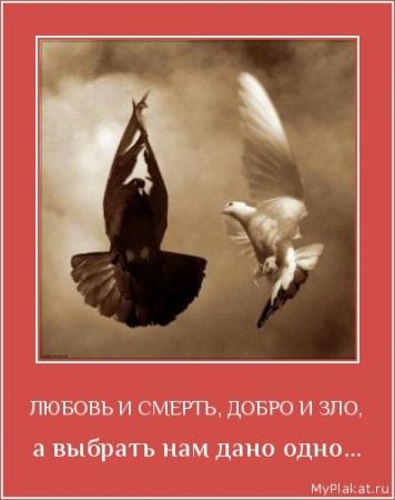 ЛЮБОВЬ И СМЕРТЬ, ДОБРО И ЗЛО,
