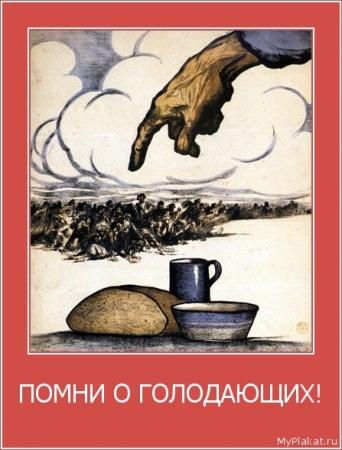 ПОМНИ О ГОЛОДАЮЩИХ!
