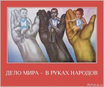 ДЕЛО МИРА -  В РУКАХ НАРОДОВ