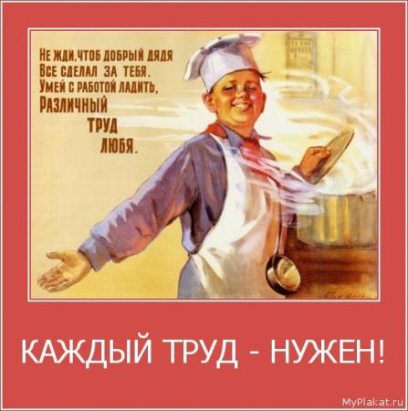 КАЖДЫЙ ТРУД - НУЖЕН!