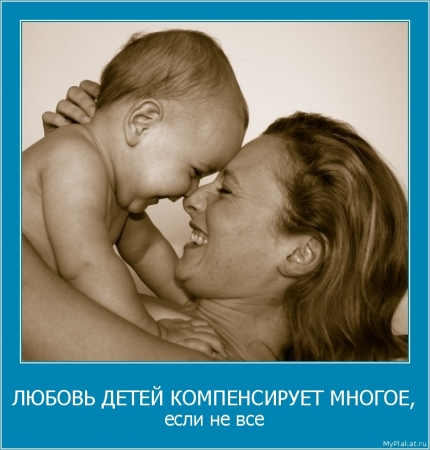 ЛЮБОВЬ ДЕТЕЙ КОМПЕНСИРУЕТ МНОГОЕ,