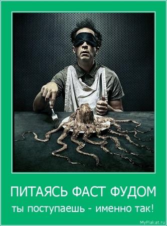 ПИТАЯСЬ ФАСТ ФУДОМ