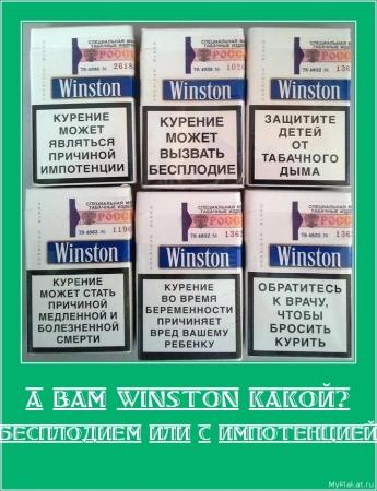 А ВАМ WINSTON КАКОЙ?