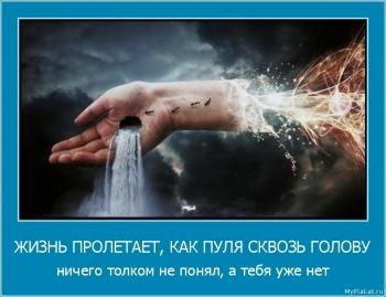 ЖИЗНЬ ПРОЛЕТАЕТ, КАК ПУЛЯ СКВОЗЬ ГОЛОВУ