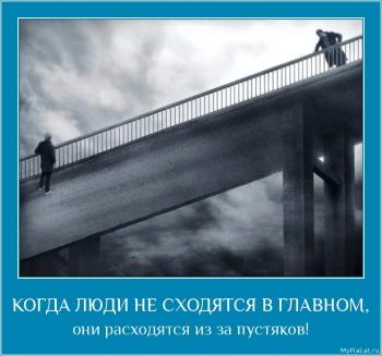 КОГДА ЛЮДИ НЕ СХОДЯТСЯ В ГЛАВНОМ,