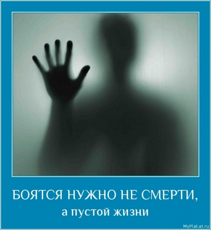 БОЯТСЯ НУЖНО НЕ СМЕРТИ,