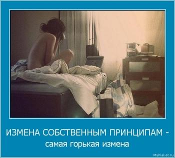 ИЗМЕНА СОБСТВЕННЫМ ПРИНЦИПАМ -
