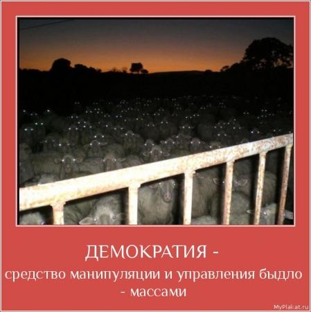 ДЕМОКРАТИЯ -