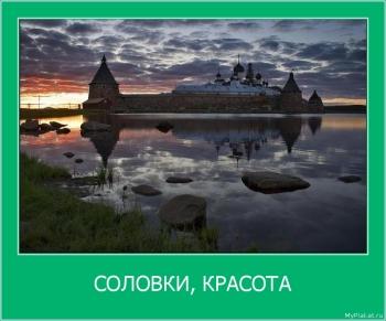 СОЛОВКИ, КРАСОТА