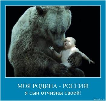 МОЯ РОДИНА - РОССИЯ!