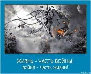 ЖИЗНЬ - ЧАСТЬ ВОЙНЫ!