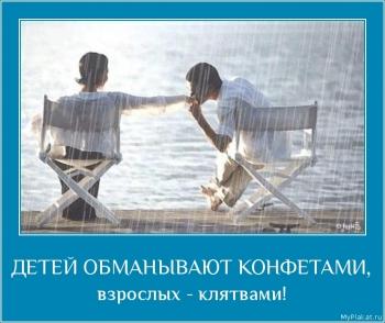 ДЕТЕЙ ОБМАНЫВАЮТ КОНФЕТАМИ,