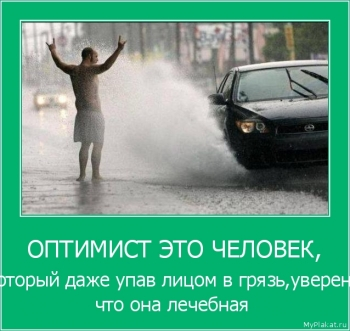 ОПТИМИСТ ЭТО ЧЕЛОВЕК,