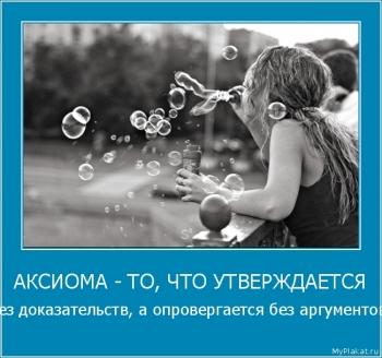 АКСИОМА - ТО, ЧТО УТВЕРЖДАЕТСЯ