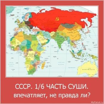 СССР. 1/6 ЧАСТЬ СУШИ.