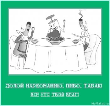 ДОЛОЙ НАРКОМАНИЮ, ПИВО, ТАБАК!
