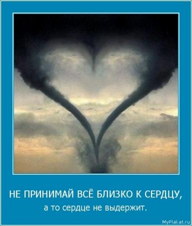 НЕ ПРИНИМАЙ ВСЁ БЛИЗКО К СЕРДЦУ,