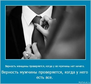 Верность женщины проверяется, когда у ее мужчины нет ничего.